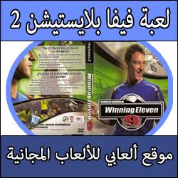 تحميل لعبة فيفا للبلايستيشن 1 كاملة برابط مباشر Download Winning Eleven