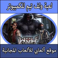 تحميل العاب ولف تيم العربية كاملة مضغوطة Wolfteam مجانا ميديا فاير برابط مباشر 2017