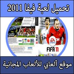 تحميل لعبة فيفا 2011 كاملة مجانا برابط مباشر للبلايستيشن 2 Download FIFA 11 free