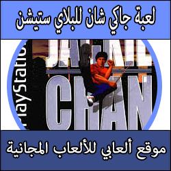 تحميل لعبة جاكي شان كاملة مجانا برابط مباشر jackie chan ps1 للبلايستيشن 1