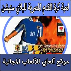تحميل لعبة كرة مصرية للبلايستيشن 1 كاملة مجانا برابط مباشر Wining Eleaven ps1 2017