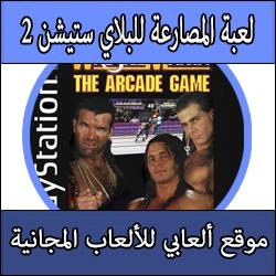 تحميل لعبة المصارعة للبلايستيشن 2 كاملة مجانا برابط مباشر Download wwe raw ps2