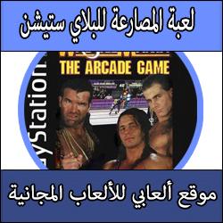تحميل لعبة مصارعة بلاي ستيشن 1 برابط واحد كاملة مجانا بحجم صغير اخر اصدار