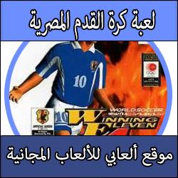 تحميل لعبة الكرة المصرية حازم إمام للبلايستيشن 1 كامل مجانا برابط مباشر