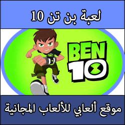 تحميل لعبة بن تن كاملة مجانا iso Ben 10 مضغوطة ps2 للبلايستيشن 3