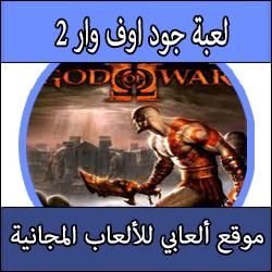 لعبة جود اوف وار للبلايستيشن 2 كاملة مجانا برابط واحد مباشر God Of War 2 Ps2