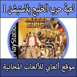 تحميل لعبة حرب الخليج كاملة مجانا بلاي ستيشن 1 من ميديا فاير iso