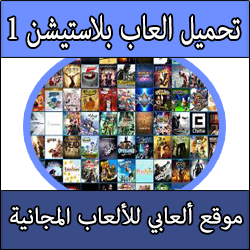 تحميل العاب خفيفة للبلايستيشن 1 بحجم صغير برابط مباشر كاملة مجانا free games 1 PlayStation