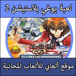 تحميل لعبة الاكشن يوغي gx كاملة مجانا برابط واحد مضغوطة Yu-Gi-Oh! GX بلايستيشن 2