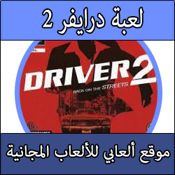 تحميل لعبة درايفر 2 كاملة برابط واحد مباشر Driver 2 للبلايستيشن 1