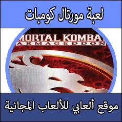 تحميل لعبة مورتال كومبات للبلايستيشن 2 كاملة بحجم صغير Mortal Kombat