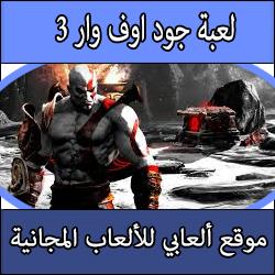 تحميل لعبة جود اوف وار 3 كاملة god of war 3 مجانا للبلايستيشن 2