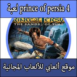 تحميل لعبة prince of persia 4 كاملة مجانا برابط مباشر بلايستيشن 2