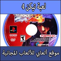 تحميل لعبة tekken 4 كاملة مجانا تيكن 4 للبلايستيشن 2