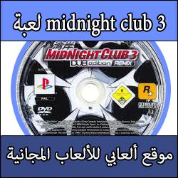 لعبة midnight club 3 كاملة برابط مباشر مجانا للبلايستيشن 2