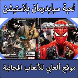 تحميل لعبة spider man كاملة مجانا الرجل العنكبوت للبلايستيشن 2