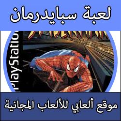 تحميل لعبة spider man كاملة مجانا بحجم صغير للبلايستيشن 1