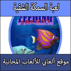 تحميل لعبة السمكة الشقية للكمبيوتر اخر اصدار feeding frenzy مجانا